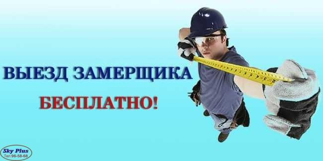 Ремонт квартир в Иркутске - закажи бесплатный замер!!